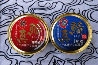 八戸の鯖缶005