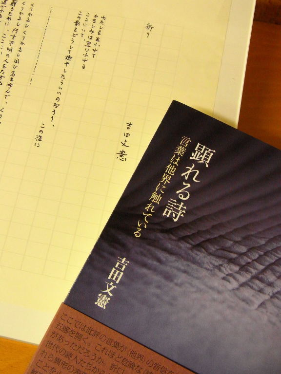 ぷちっと 吉田文憲106