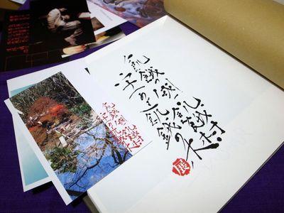 飢餓の木2010 (6)