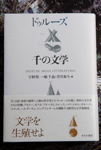 ドゥルーズ 千の文学 (3)