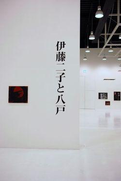 伊藤二子と八戸 20110138