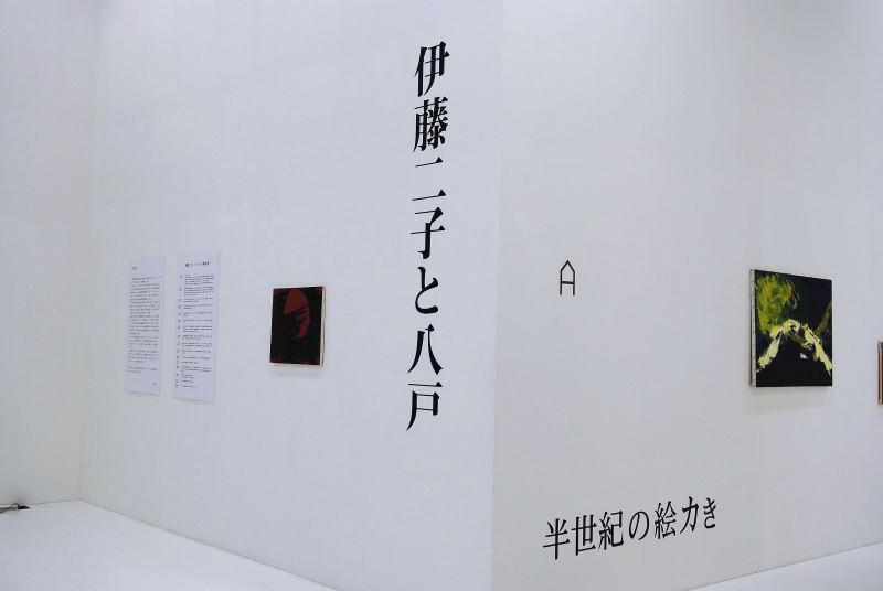 伊藤二子と八戸 20110127