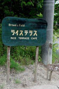 ブラウンズフィールド2011383