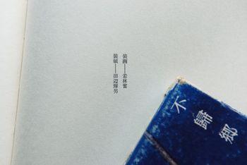 不帰郷 (4)