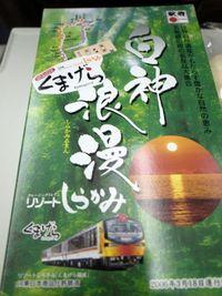 秋田への旅と駅弁 (6)