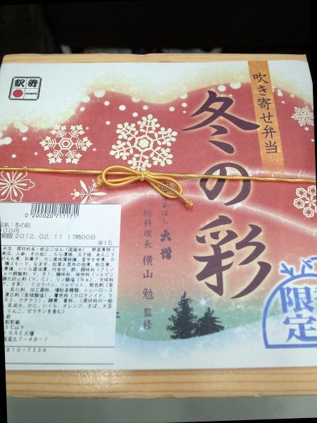 秋田への旅と駅弁 (8)
