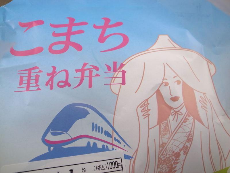 秋田への旅と駅弁