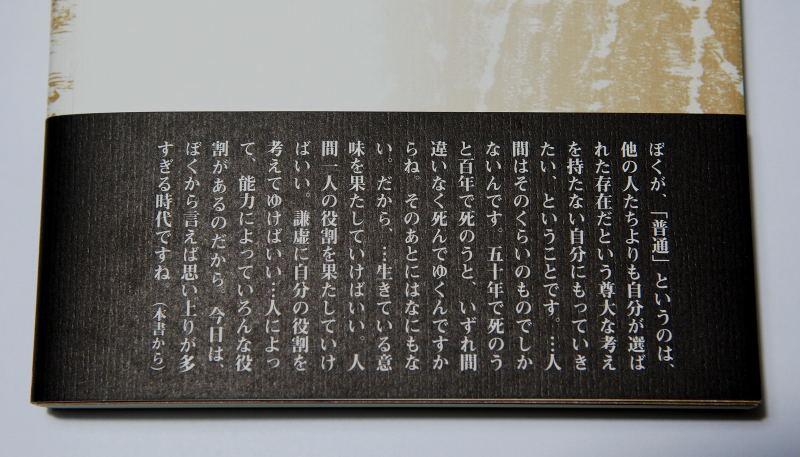 丸山豊の声 (2)