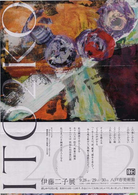伊藤二子展2012-3