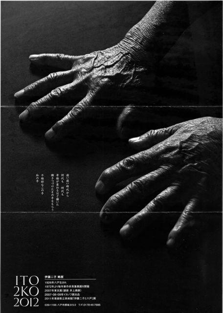 伊藤二子展2012-4
