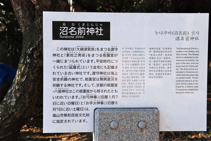 沼名前神社−2