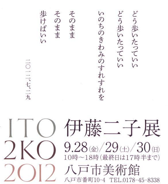 伊藤二子展2012-2