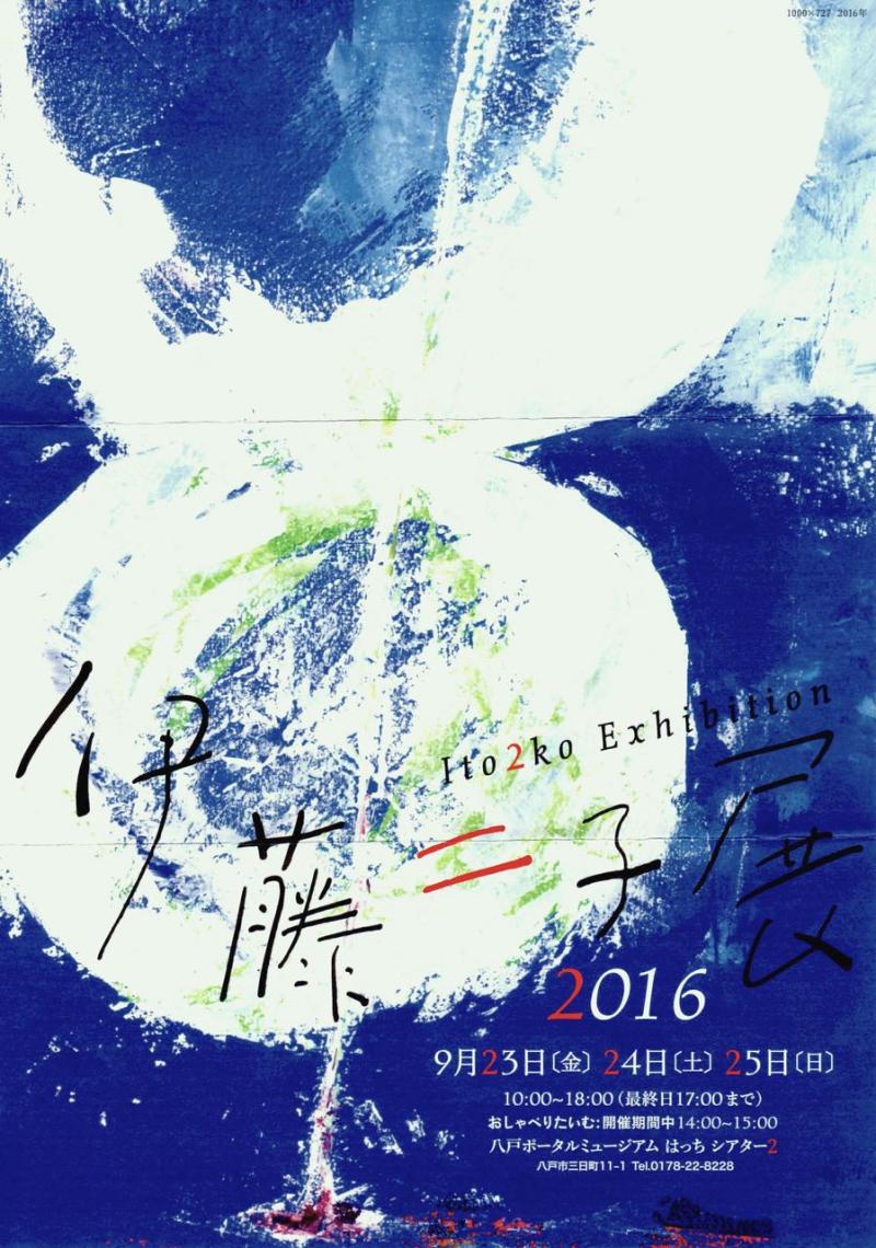 伊藤二子展2016-2
