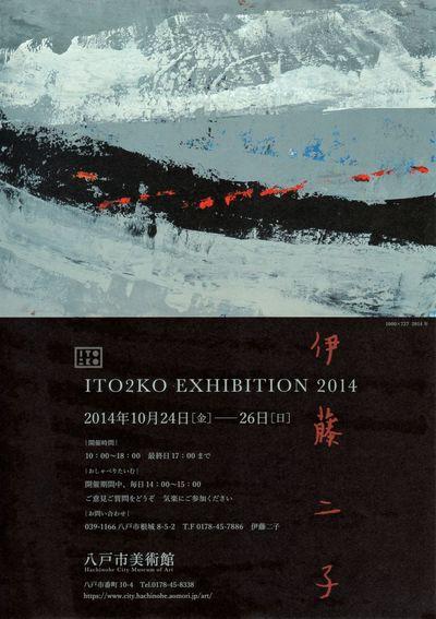伊藤二子展 2014-3