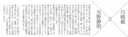 川崎毅と矢野静明