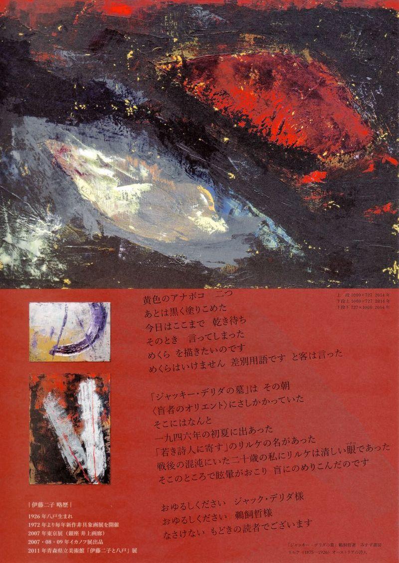 伊藤二子展 2014-2