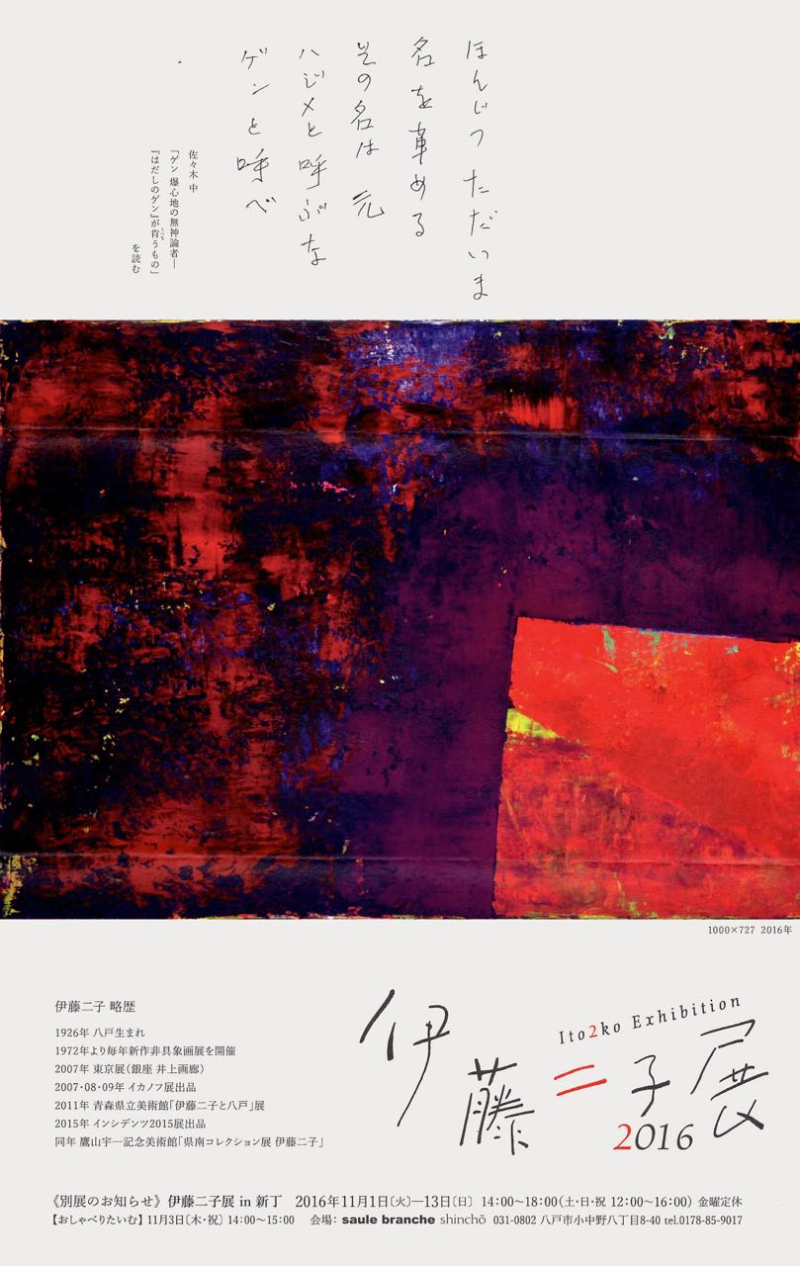 伊藤二子展2016