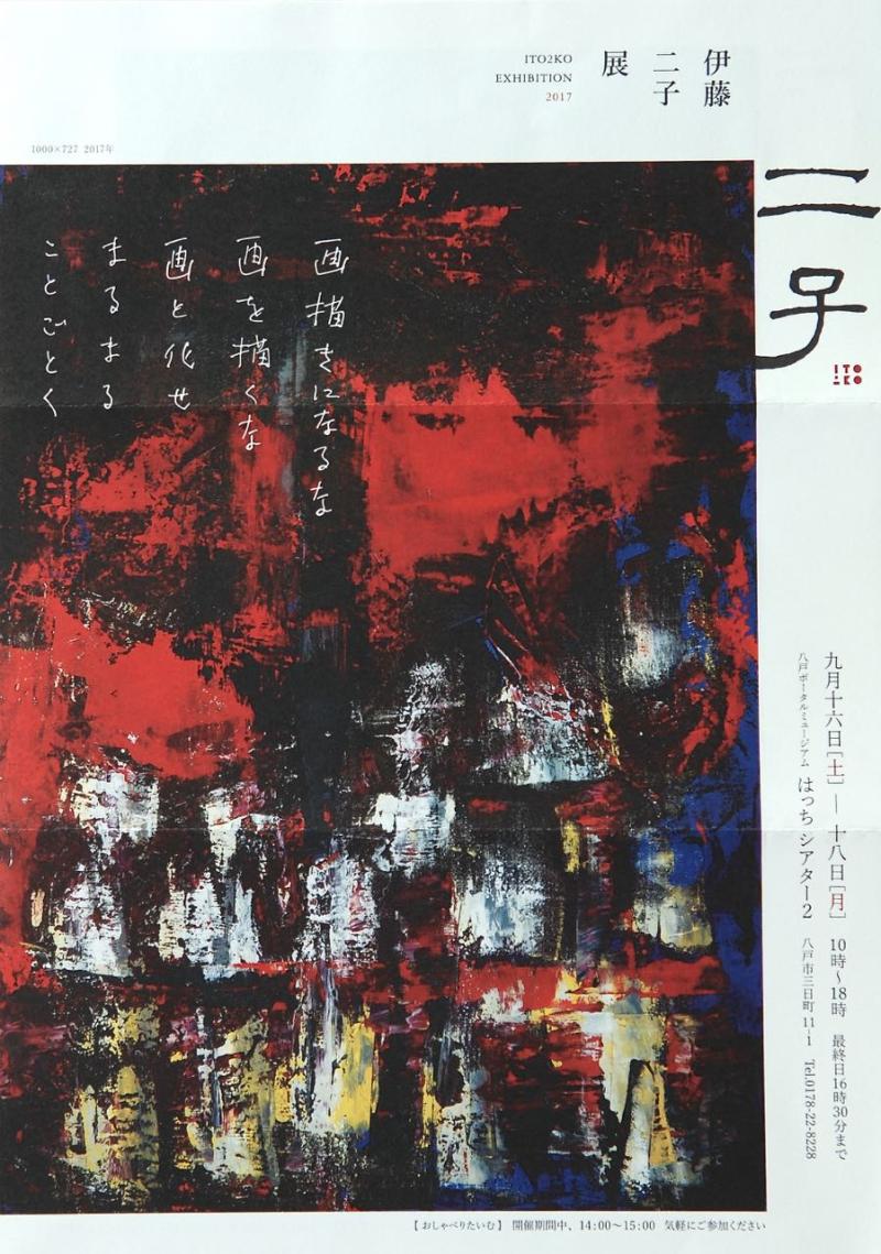 伊藤二子展2017
