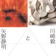 川崎毅と矢野静明展2018
