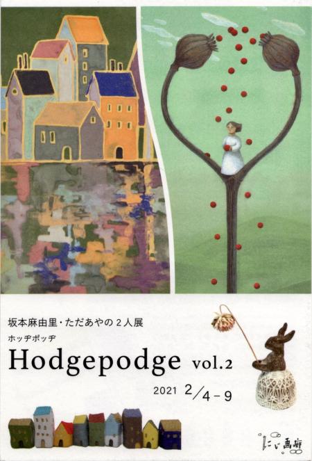 Hodgepodge vol.2