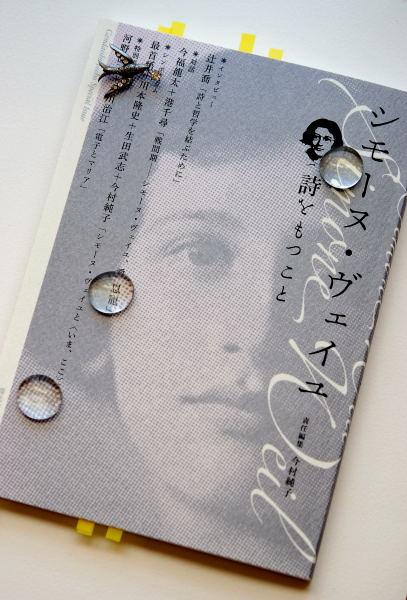 シモーヌ・ヴェイユ―詩をもつこと
