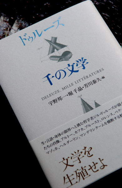 ドゥルーズ 千の文学 (2)